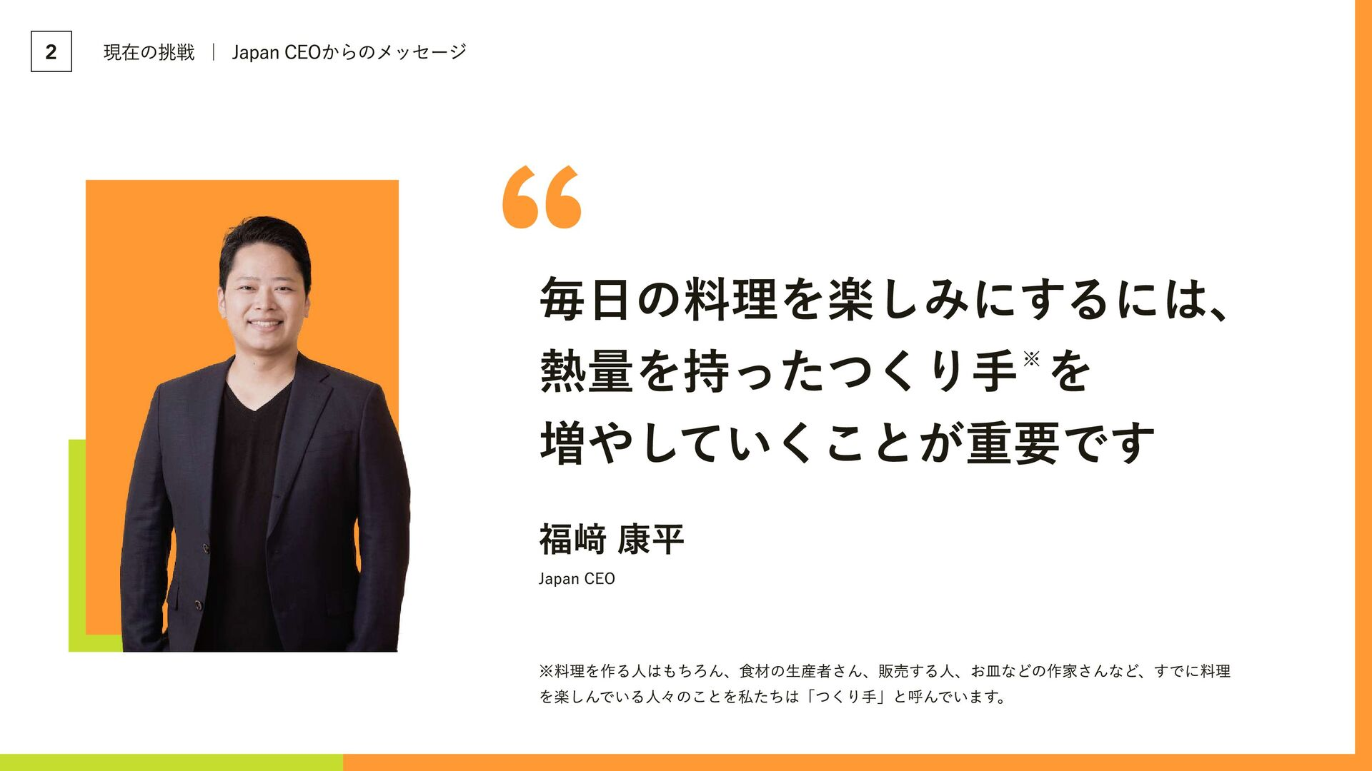 現在の挑戦 | Japan CEOからのメッセージ 2 毎日の料理を楽しみにするには、  熱量...