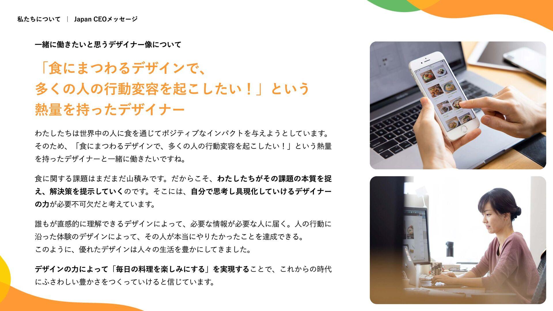 現在の挑戦 | オフィス 2 関連するインタビュー記事 Japan CEOが語るクックパッドが...