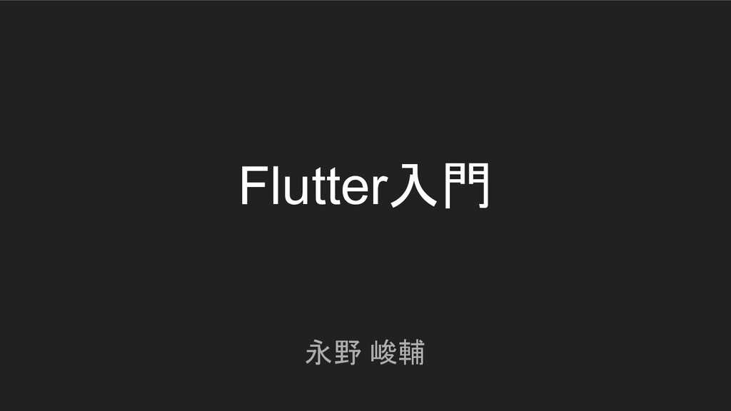Flutter入門 永野 峻輔