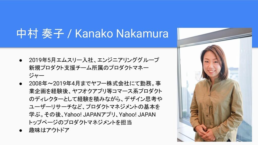 中村 奏子 / Kanako Nakamura ● 2019年5月エムスリー入社、エンジニアリ...