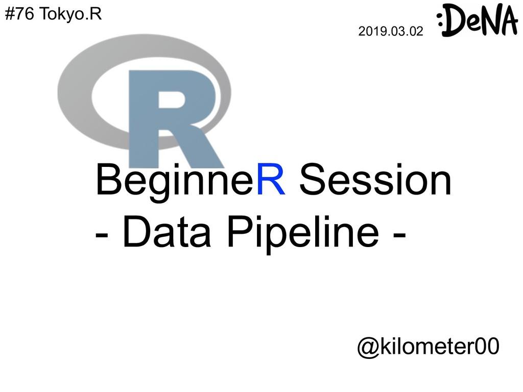 BeginneR Session - Data Pipeline - #76 Tokyo.R ...