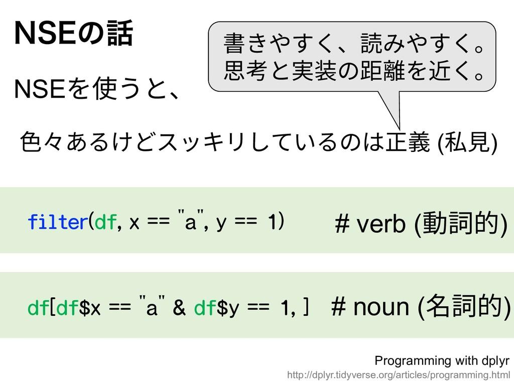 "filter(df, x == ""a"", y == 1) /4&ͷ NSEを使うと、 df[..."