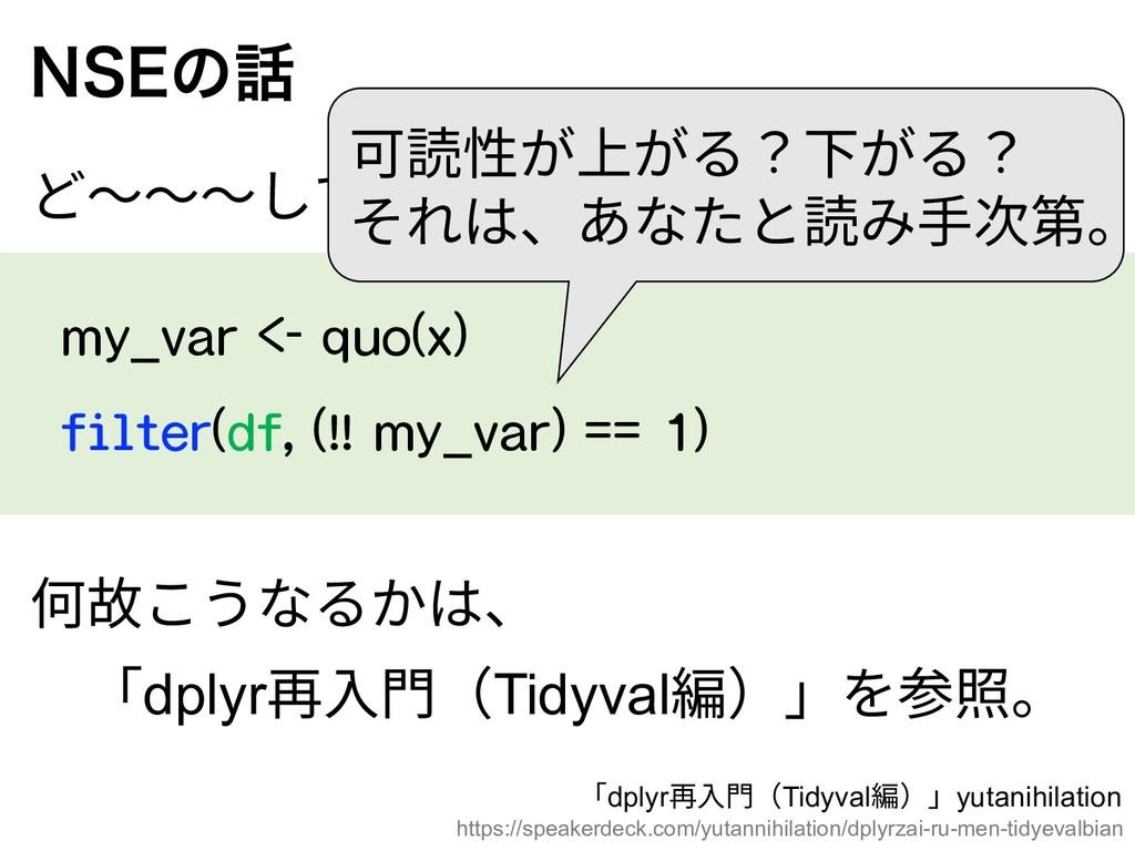 /4&ͷ my_var <- quo(x) filter(df, (!! my_var) =...