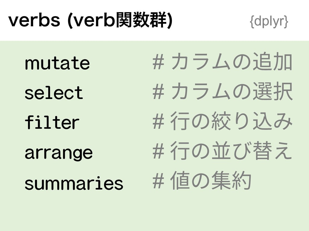 mutate select filter arrange summaries # カラムの追加...