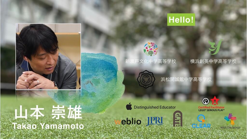 Hello! Takao Yamamoto ຊਸ༤ ৽ށจԽதֶߴֶߍ ԣӳதֶߴ...