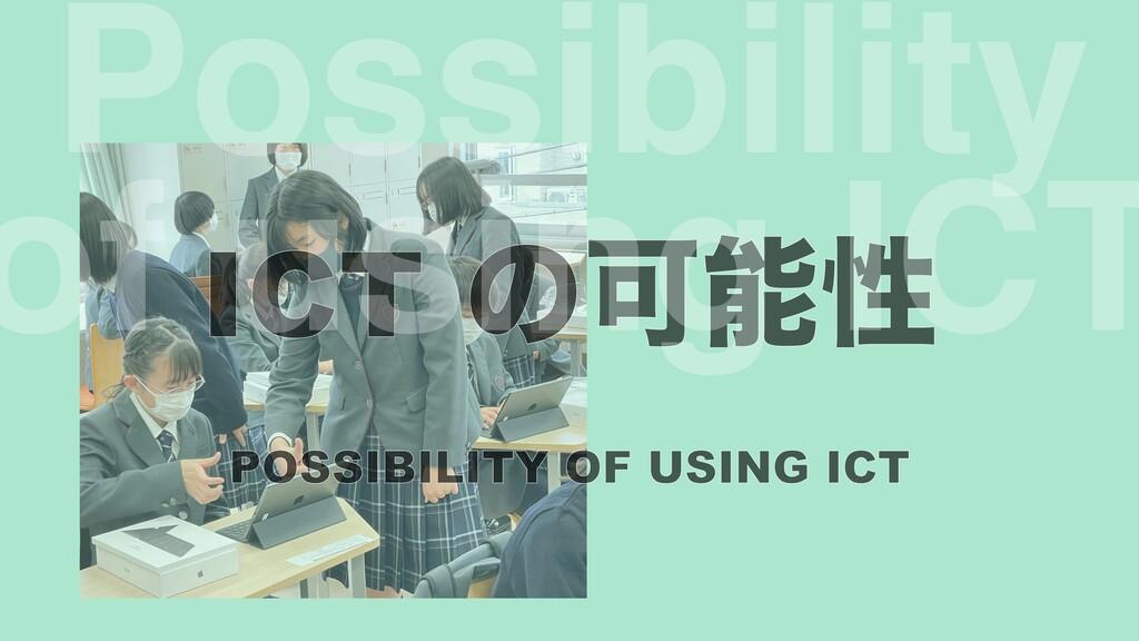 ICT ͷՄੑ y  of using ICT