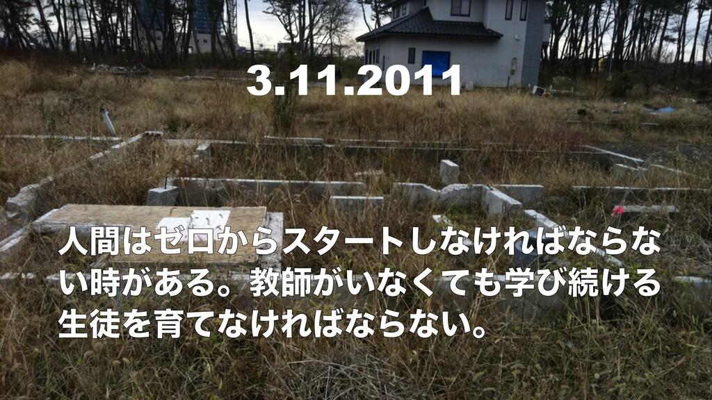 3.11.2011 ਓؒθϩ͔Βελʔτ͠ͳ͚ΕͳΒͳ ͍͕͋Δɻڭࢣ͕͍ͳֶͯ͘ͼଓ...