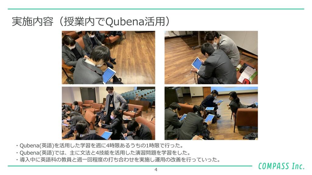 実施内容(授業内でQubena活⽤) ・Qubena(英語)を活⽤した学習を週に4時限あるうち...