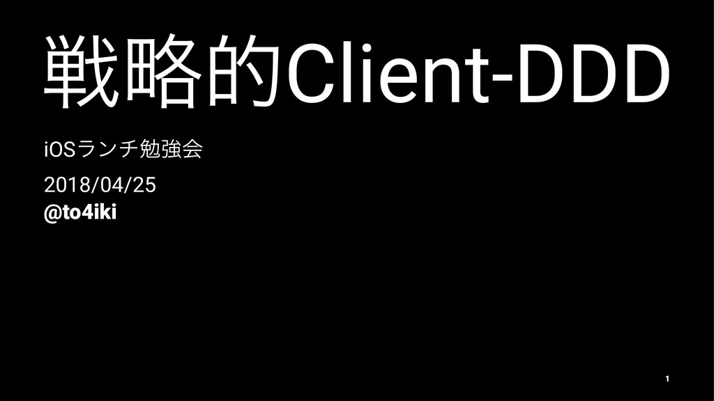 ઓུతClient-DDD iOSϥϯνษڧձ 2018/04/25 @to4iki 1