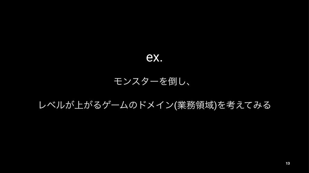 ex. ϞϯελʔΛ͠ɺ Ϩϕϧ্͕͕ΔήʔϜͷυϝΠϯ(ۀྖҬ)Λߟ͑ͯΈΔ 13