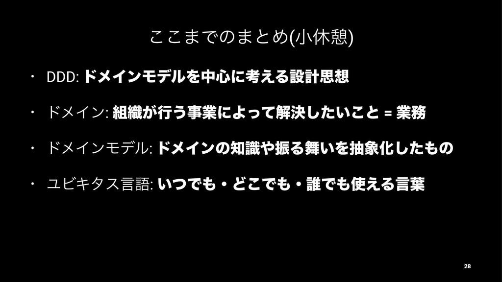 ͜͜·Ͱͷ·ͱΊ(খٳܜ) • DDD: υϝΠϯϞσϧΛத৺ʹߟ͑Δઃܭࢥ • υϝΠϯ:...