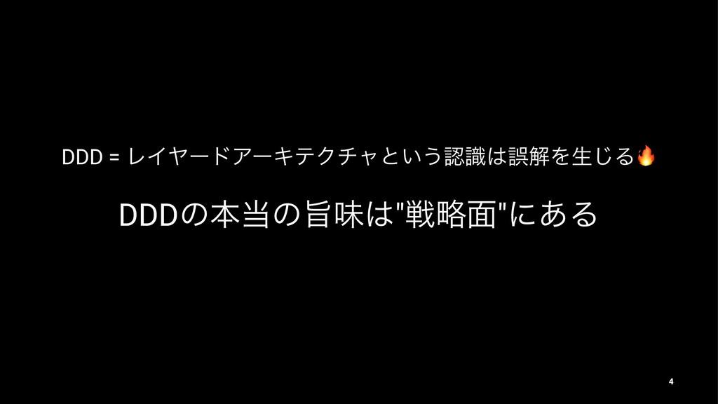 """DDD = ϨΠϠʔυΞʔΩςΫνϟͱ͍͏ࣝޡղΛੜ͡Δ DDDͷຊͷࢫຯ""""ઓུ໘""""ʹ..."""