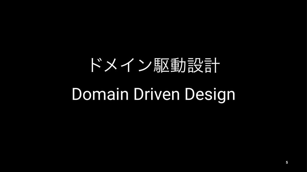 υϝΠϯۦಈઃܭ Domain Driven Design 5