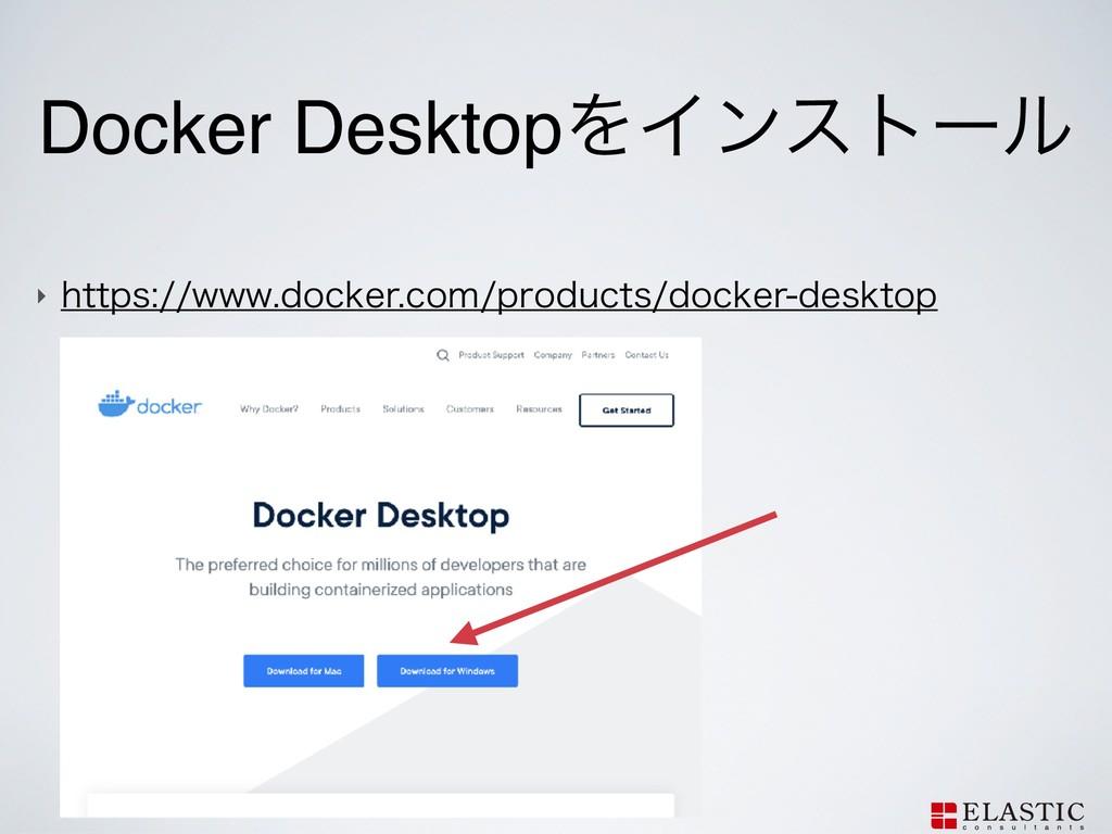 Docker DesktopΛΠϯετʔϧ ‣ IUUQTXXXEPDLFSDPN...