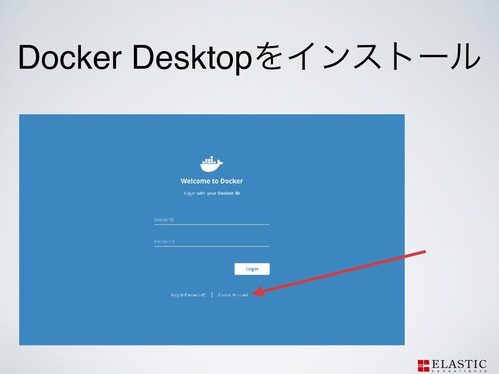 Docker DesktopΛΠϯετʔϧ