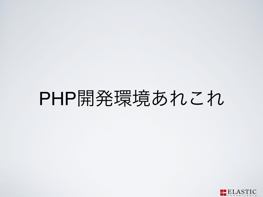 PHP։ൃڥ͋Ε͜Ε