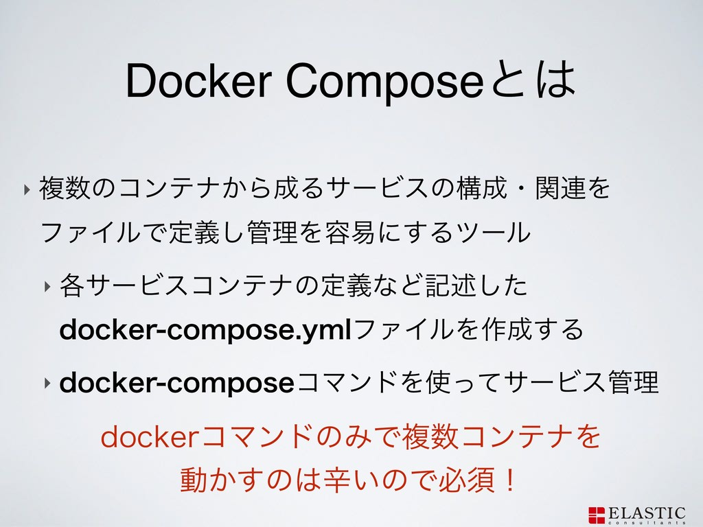Docker Composeͱ ‣ ෳͷίϯςφ͔ΒΔαʔϏεͷߏɾؔ࿈Λ ϑΝΠϧ...