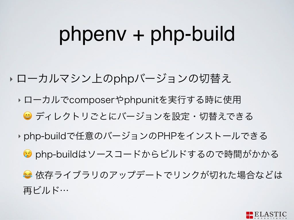 phpenv + php-build ‣ ϩʔΧϧϚγϯ্ͷQIQόʔδϣϯͷସ͑ ‣ ϩ...