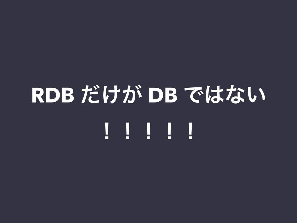 RDB ͚͕ͩ DB Ͱͳ͍ ʂʂʂʂʂ