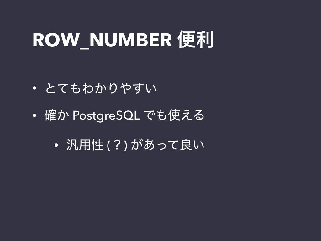 ROW_NUMBER ศར • ͱͯΘ͔Γ͍͢ • ͔֬ PostgreSQL Ͱ͑Δ...