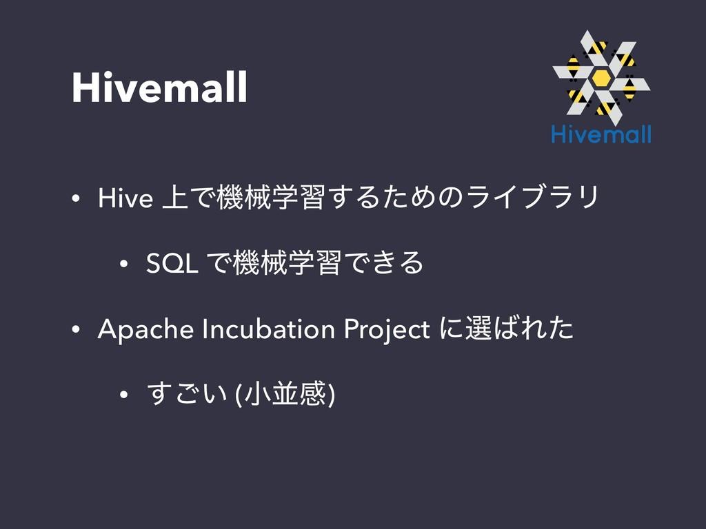 Hivemall • Hive ্Ͱػցֶश͢ΔͨΊͷϥΠϒϥϦ • SQL ͰػցֶशͰ͖Δ...