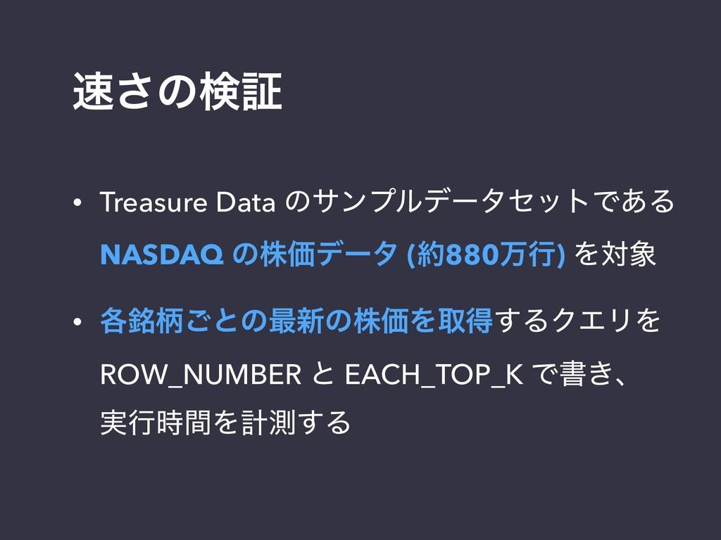 ͞ͷݕূ • Treasure Data ͷαϯϓϧσʔληοτͰ͋Δ NASDAQ ͷג...