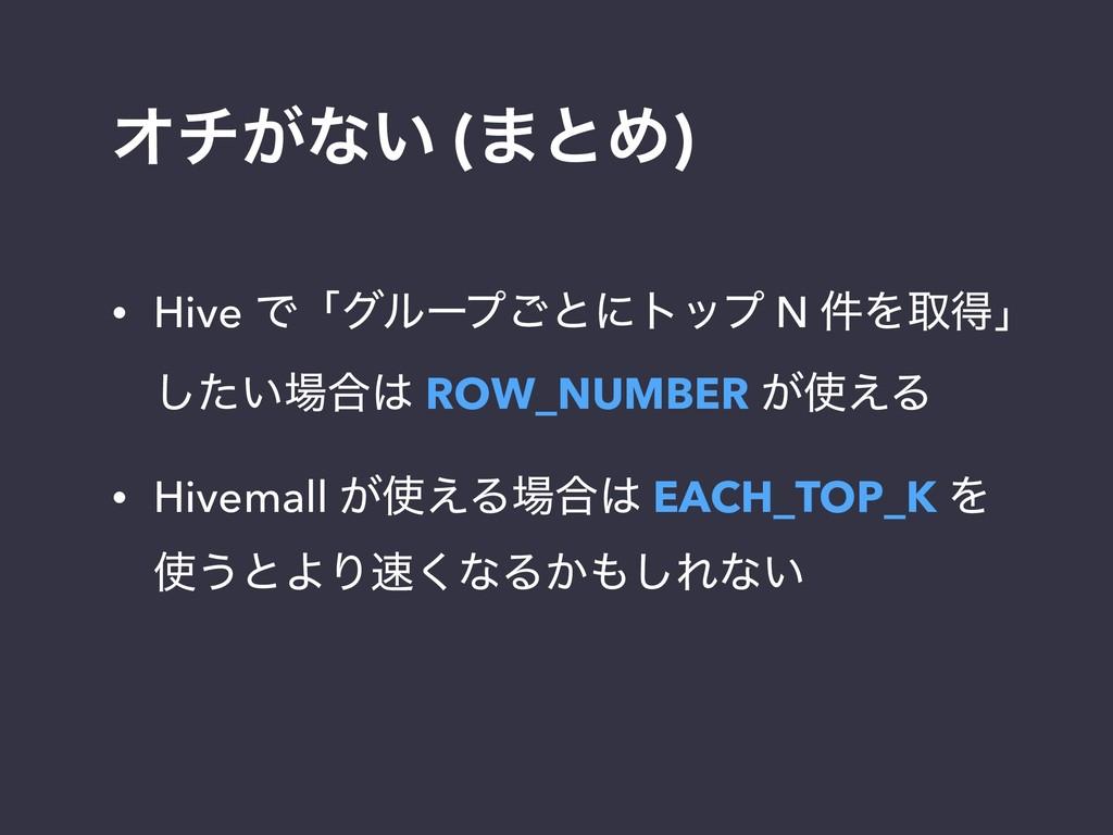 Φν͕ͳ͍ (·ͱΊ) • Hive Ͱʮάϧʔϓ͝ͱʹτοϓ N ݅Λऔಘʯ ͍ͨ͠߹...
