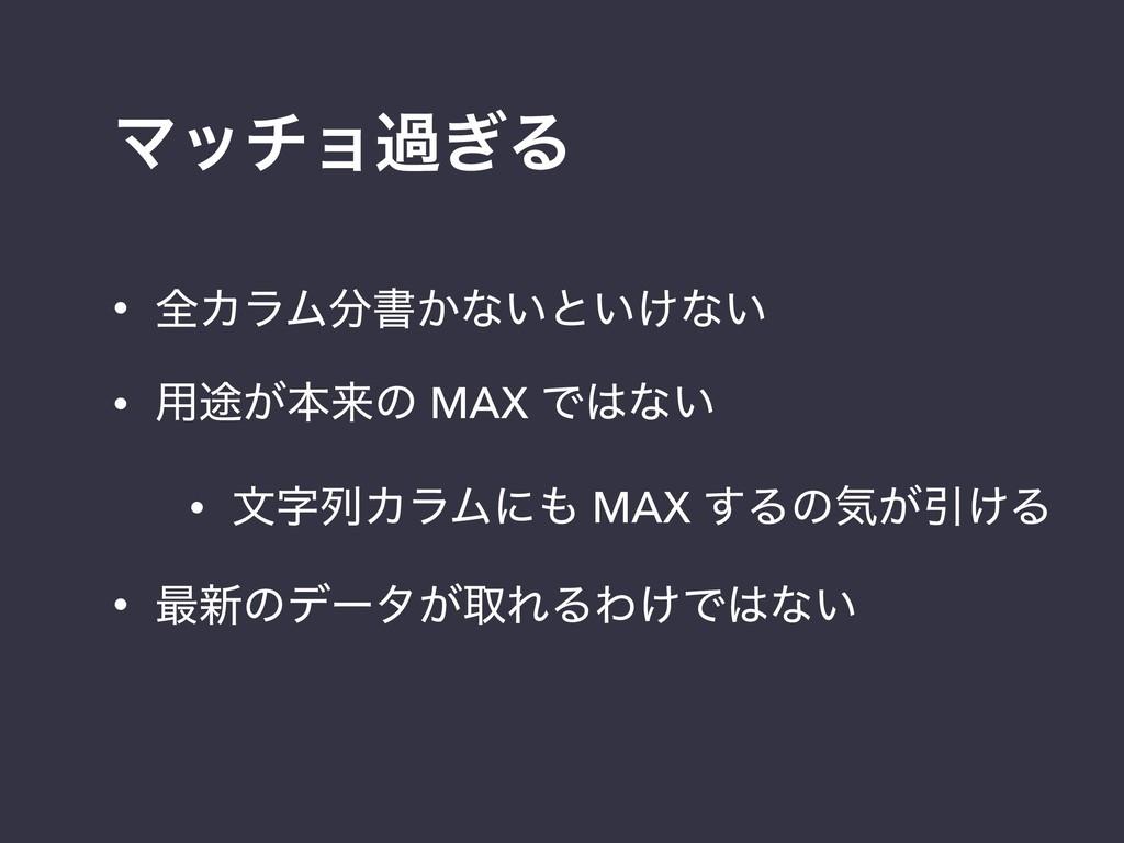 Ϛονϣա͗Δ • શΧϥϜॻ͔ͳ͍ͱ͍͚ͳ͍ • ༻్͕ຊདྷͷ MAX Ͱͳ͍ • จ...