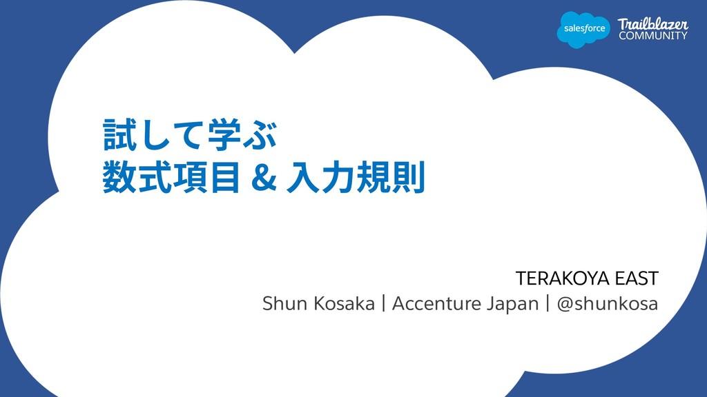 & TERAKOYA EAST Shun Kosaka | Accenture Japan |...