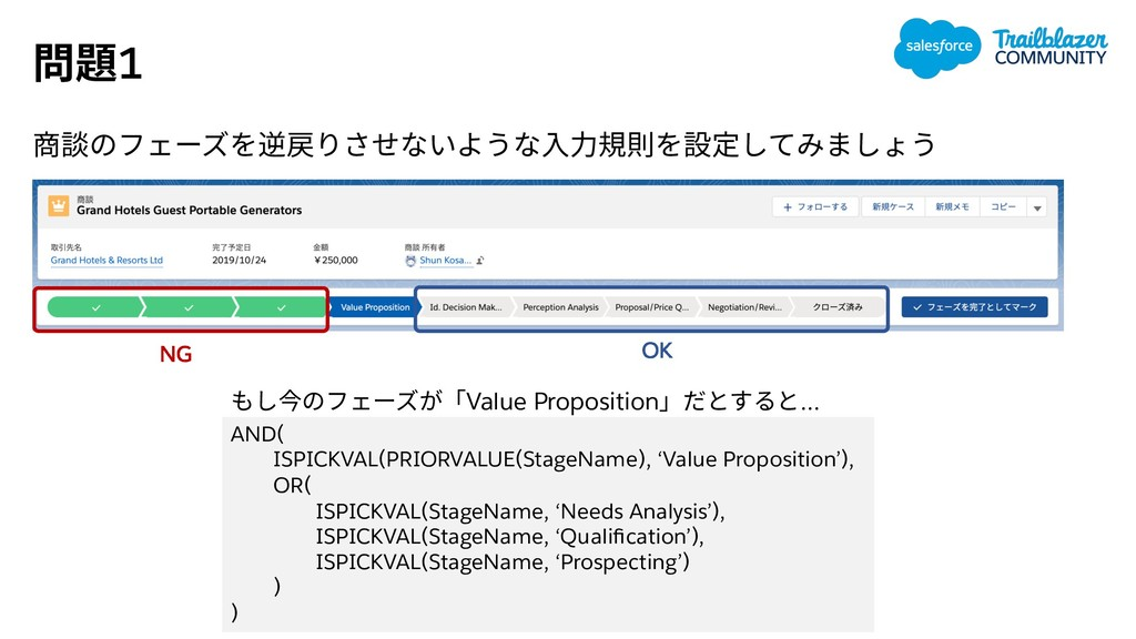 1 OK NG AND( ISPICKVAL(PRIORVALUE(StageName), '...