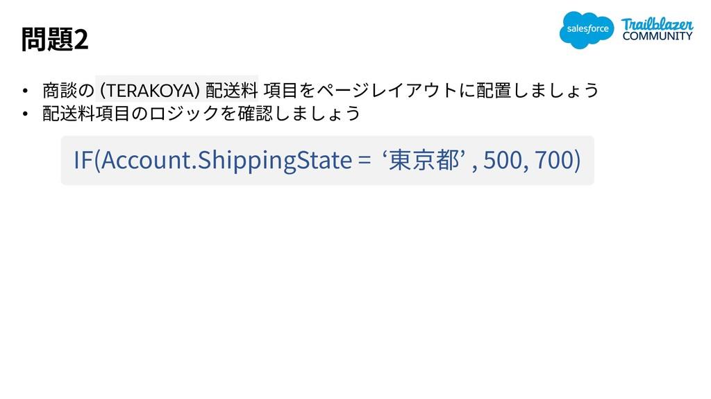 2 • (TERAKOYA) • a IF(Account.ShippingState = ,...