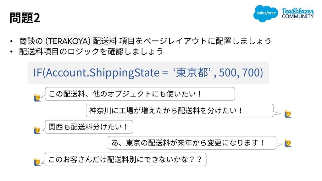 2 • (TERAKOYA) •      a IF(Account.ShippingStat...