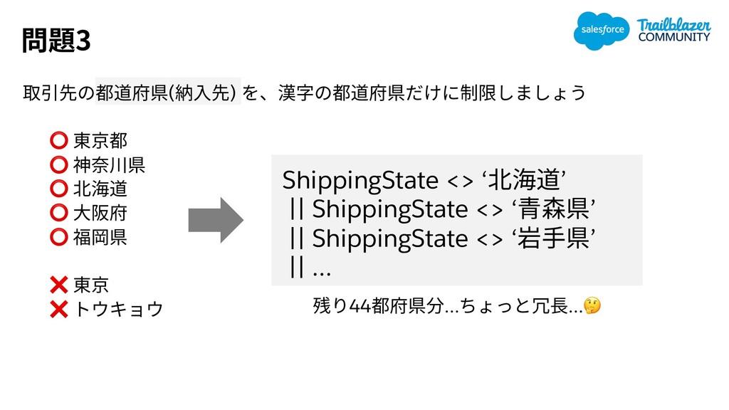 3 ( ) ⭕ ⭕ ⭕ ⭕ ⭕ ❌ ❌ ShippingState <> ' ' || Shi...