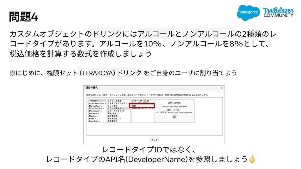 4 2 10% 8% ※ (TERAKOYA) ID API (DeveloperName)