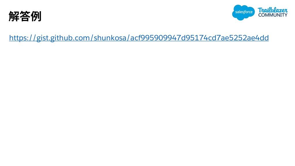 https://gist.github.com/shunkosa/acf995909947d9...