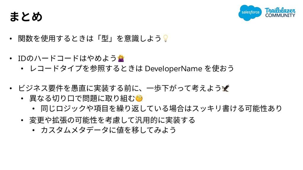 •  • ID  • DeveloperName •  •  • • •