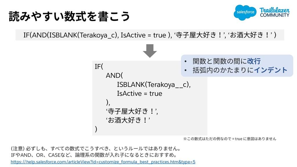 IF(AND(ISBLANK(Terakoya_c), IsActive = true ), ...