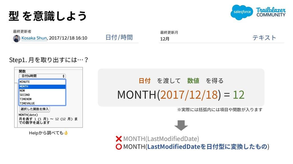 Step1. Help  MONTH(2017/12/18) = 12 ❌ MONTH(Las...