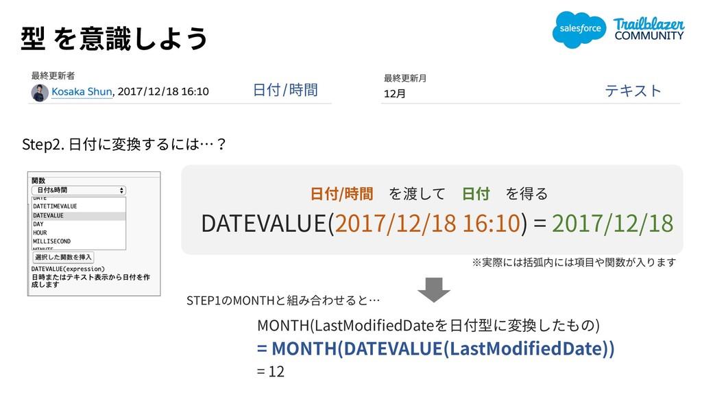 / Step2. / MONTH(LastModi edDate ) = MONTH(DATE...