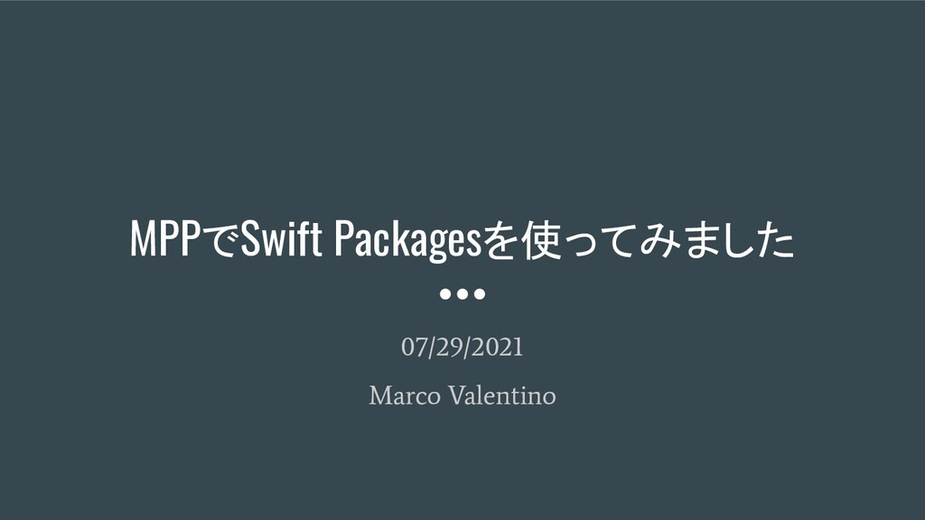 MPPでSwift Packagesを使ってみました 07/29/2021 Marco Val...