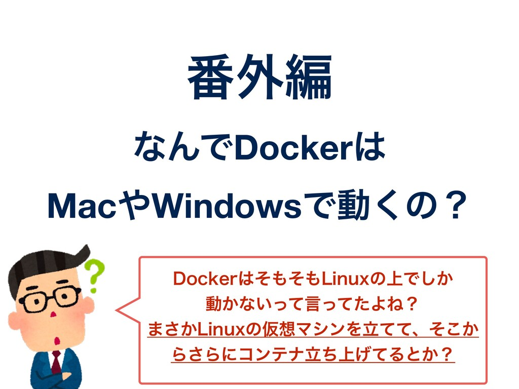 ൪֎ฤ ͳΜͰDocker͸ Mac΍WindowsͰಈ͘ͷʁ %PDLFS͸ͦ΋ͦ΋-JOV...