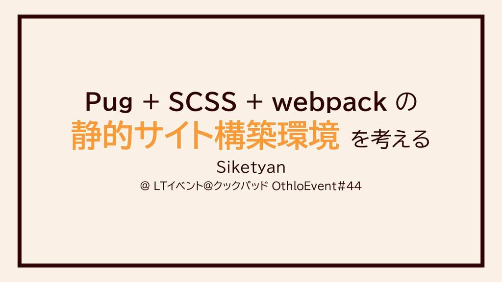 Pug + SCSS + webpack の 静的サイト構築環境 を考える Siketyan ...