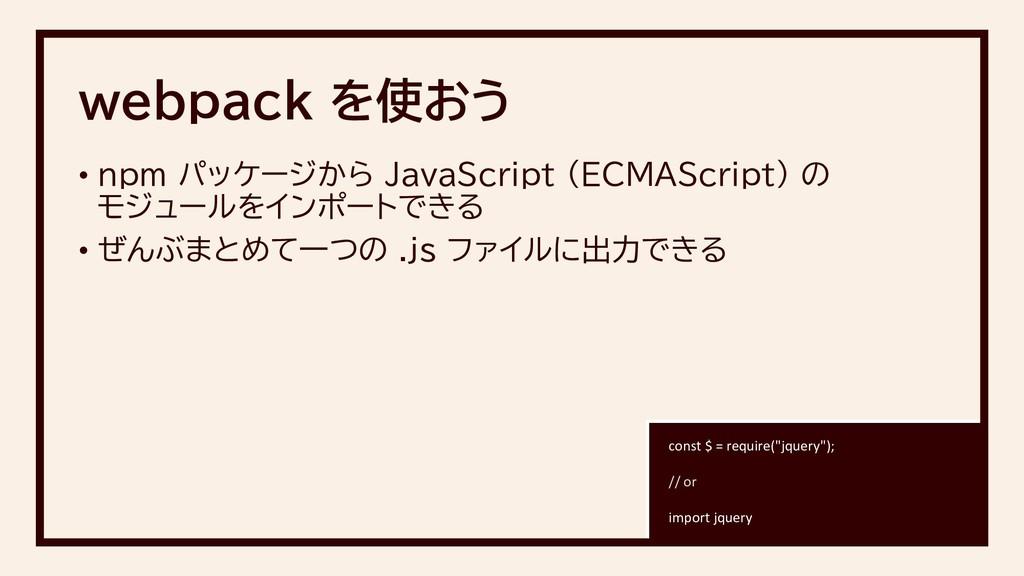 • npm パッケージから JavaScript (ECMAScript) の モジュールをイ...