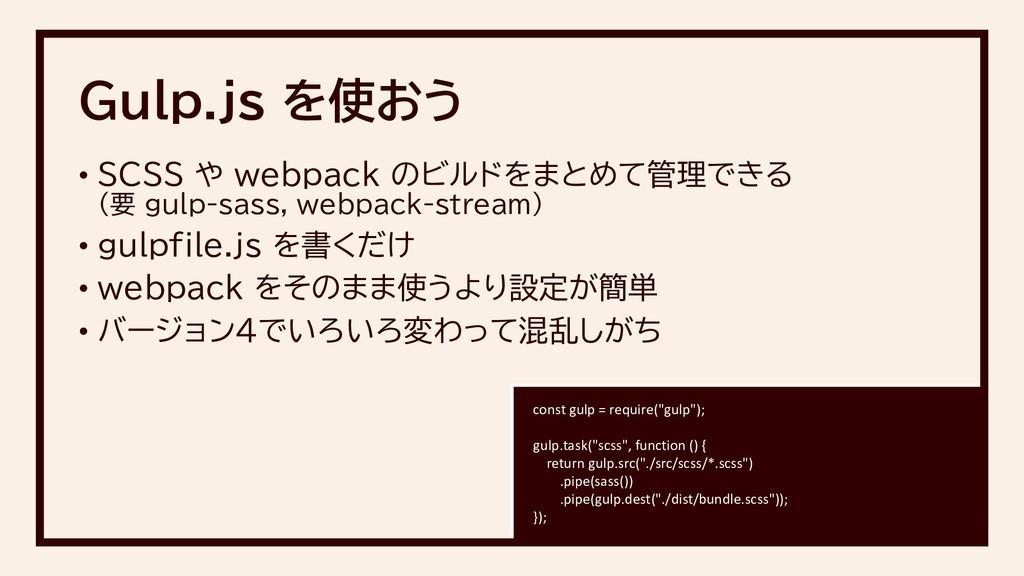• SCSS や webpack のビルドをまとめて管理できる (要 gulp-sass, w...