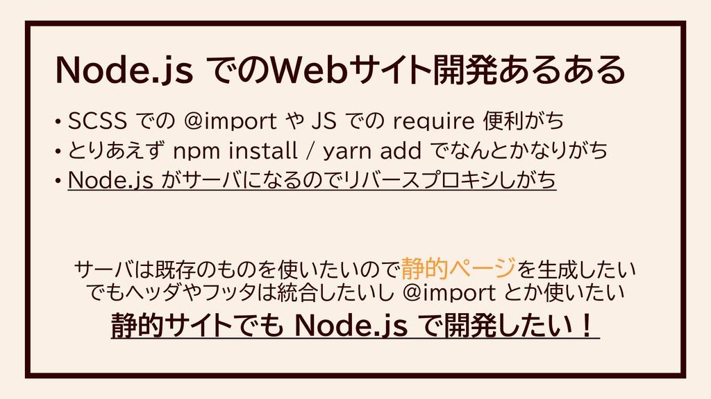 Node.js でのWebサイト開発あるある • SCSS での @import や JS で...