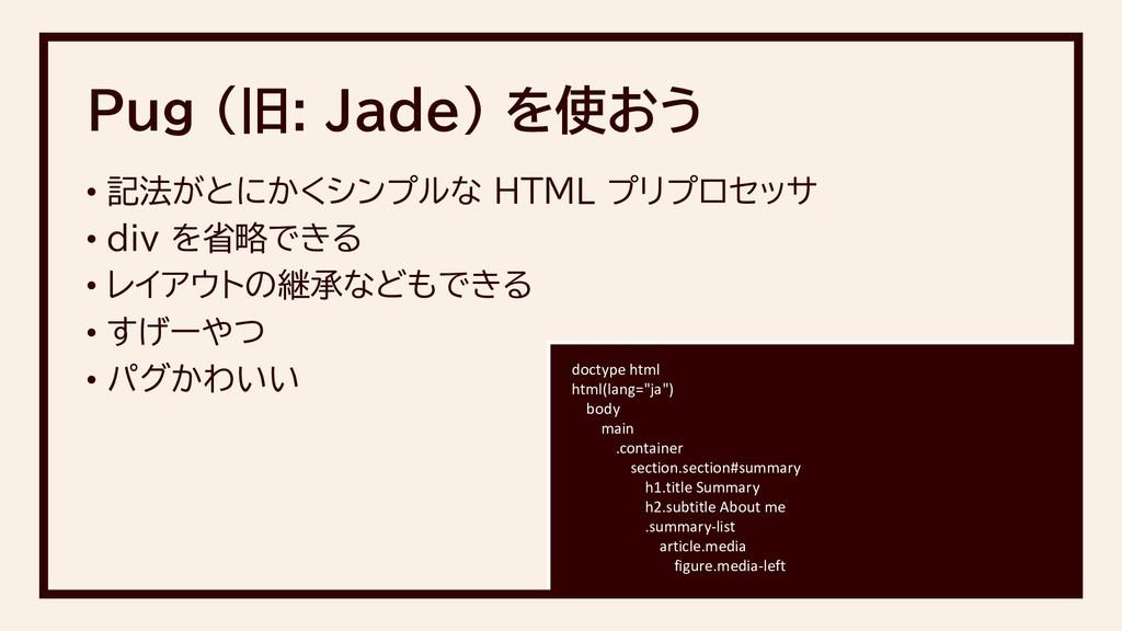 • 記法がとにかくシンプルな HTML プリプロセッサ • div を省略できる • レイアウ...