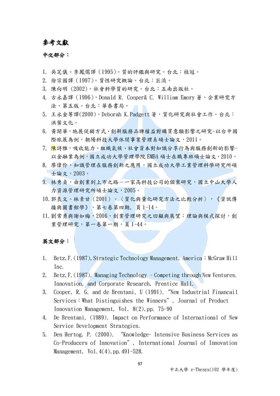 97 中正大學 e-Thesys(102 學年度) 參考文獻 中文部分: 1. 吳芝儀、李鳳儒...