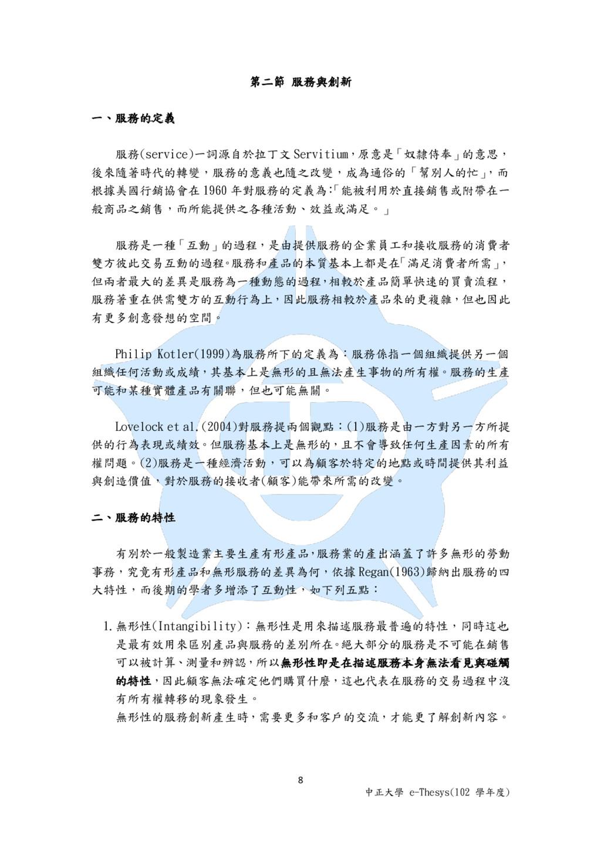 8 中正大學 e-Thesys(102 學年度) 第二節 服務與創新 一、服務的定義 服務(s...