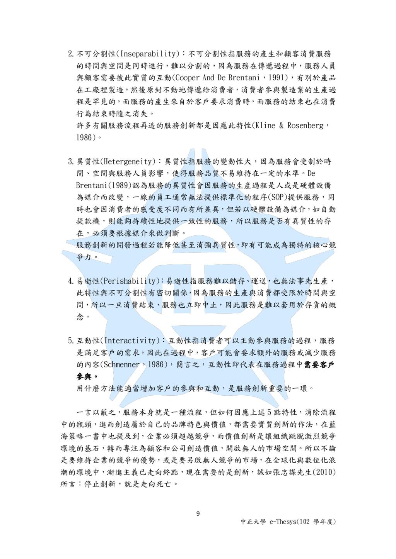 9 中正大學 e-Thesys(102 學年度) 2.不可分割性(Inseparability...