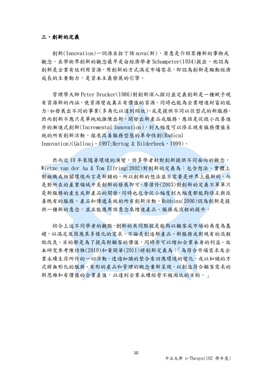 10 中正大學 e-Thesys(102 學年度) 三、創新的定義 創新(Innovation...